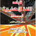 كتاب قواعد اللغة الإنجليزية المبسطة '' أسرع وأسهل طريقة لتعلم اللغة الإنجليزية بدون معلم