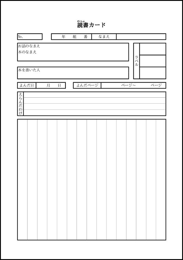 読書カード 014