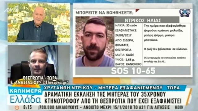 Δείτε τι δήλωσε η μητέρα του 35χρονου αγνοούμενου στην εκπομπή Καλημέρα Ελλάδα (ΒΙΝΤΕΟ)