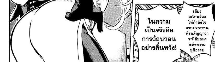 อ่านการ์ตูน Boku no Hero Academia ตอนที่ 241 หน้าที่ 50