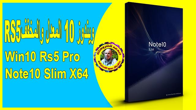 تحميل  ويندوز 10 RS5 المعدل والمخفف  Win10 Rs5 Pro Note10 Slim X64