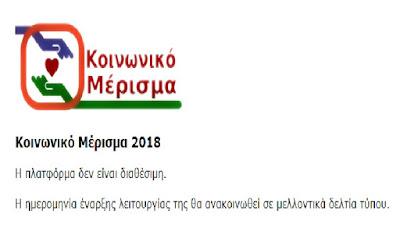 Κοινωνικό Μέρισμα 2018 www.koinonikomerisma.gr