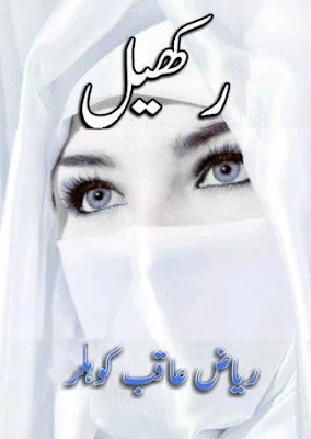 Rakhail Urdu Novel pdf By Riaz Aqib Kohler