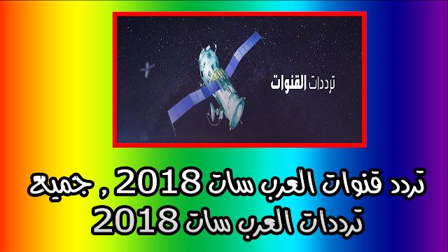 تردد قنوات العرب سات 2018 , جميع ترددات العرب سات 2018