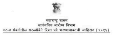 Latur Health Department Recruitment 2016 apply online arogya.maharashtra.gov.in