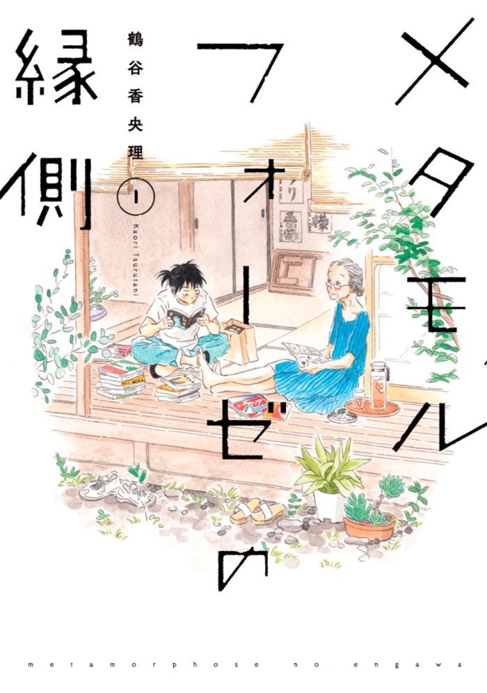 La metamorfosis BL (Metamorphose no Engawa) manga - Kaori Tsurutani