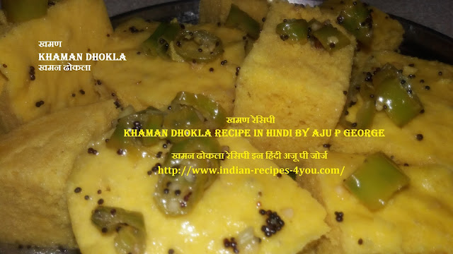 http://www.indian-recipes-4you.com/2017/08/blog-post_28.html