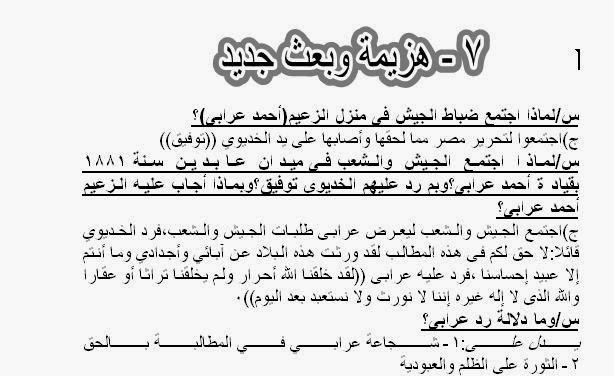 أسئلة قصة كفاح شعب مصر للصف الثانى الاعدادى الترم الثانى 2014