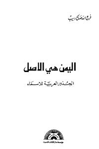اليمن هي الاصل - الجذور العربية للاسماء