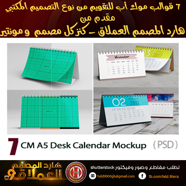 https://hdd-design.blogspot.com/2017/10/desk-calendar-mockup.html