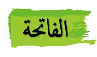 Surat Al Fatihah Bacaan Tulisan Arab Terjemah Murottal