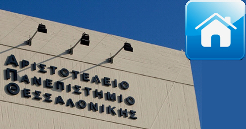 Γραμμή Εξυπηρέτησης Φοιτητών για Εύρεση Στέγης Φοιτητών - Αριστοτέλειο Πανεπιστήμιο Θεσσαλονίκης