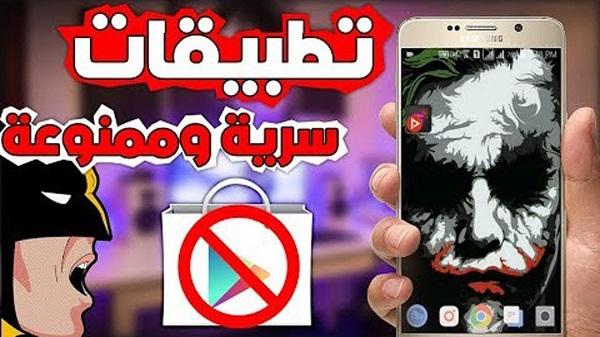تطبيقات ممنوعة عالميا ! سيصدمك ما يقوم به التطبيق الثاني على هاتفك مجانا - شيئ خرافي 2018