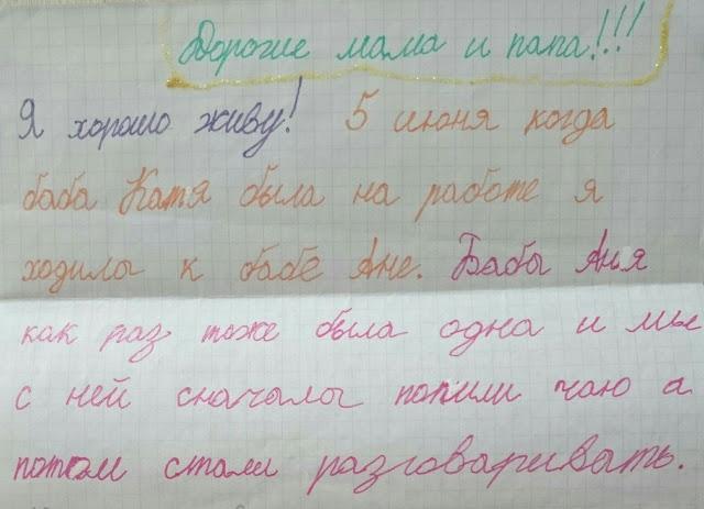 Эвелина Васильева. Письмо