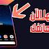 طريقة اظافة  ألوان الإضاءة الى حافة الهاتف والى الشاشة الرئيسية