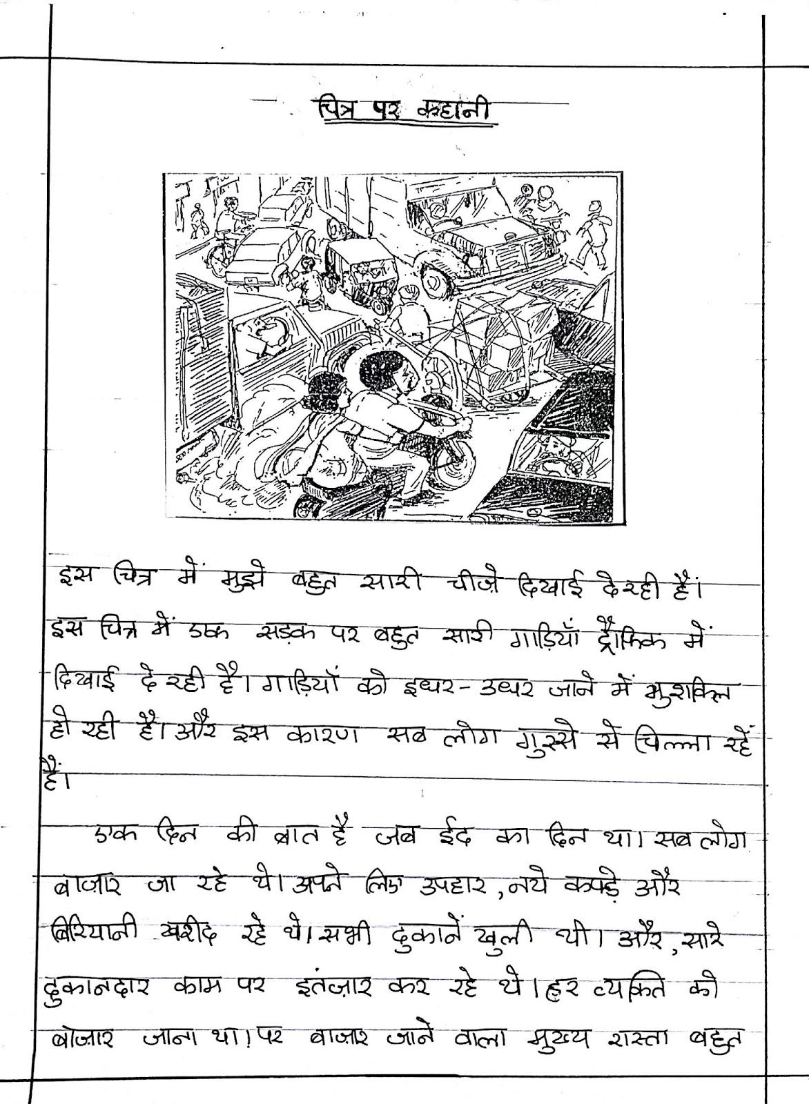 Bachon Ki Kalam Se Traffic Jam Picture Story And Composition