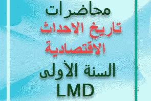 محاضرات تاريخ الاحداث الاقتصادية السنة LMD.png