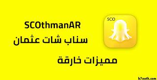 سناب بلس عثمان العميري الذهبي للايفون