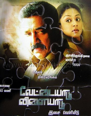 Download Vettaiyaadu Vilaiyaadu 2006 Dual Audio Hindi 480p HDRip 500mb