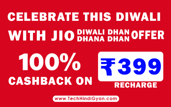 jio diwali offer, jio latest offer, jio diwali dhan dhana dhan offer, 100% Cashback on Rs 399 Recharge, Diwali Dhan Dhana Dhan offer, jio new offer 2017,