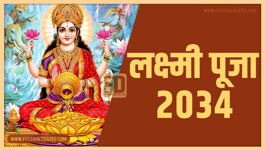 2034 लक्ष्मी पूजा तारीख व समय भारतीय समय अनुसार
