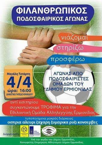 Ποδοσφαιρικό φιλανθρωπικό τουρνουά στο Κρανίδι