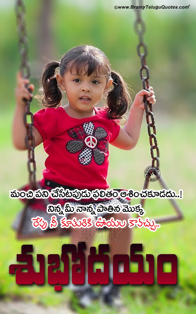 best telugu motivational sayings, all time famous best success thoughts, motivational life quotes in telugu