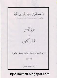 Learn Arabic and Understand Quran in Urdu