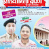 Pratiyogita Darpan August 2017 in  Hindi Pdf free Download