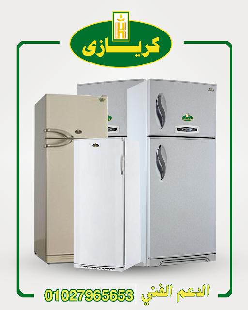 مركز صيانة ثلاجات كريازى - خدمة عملاء كريازي