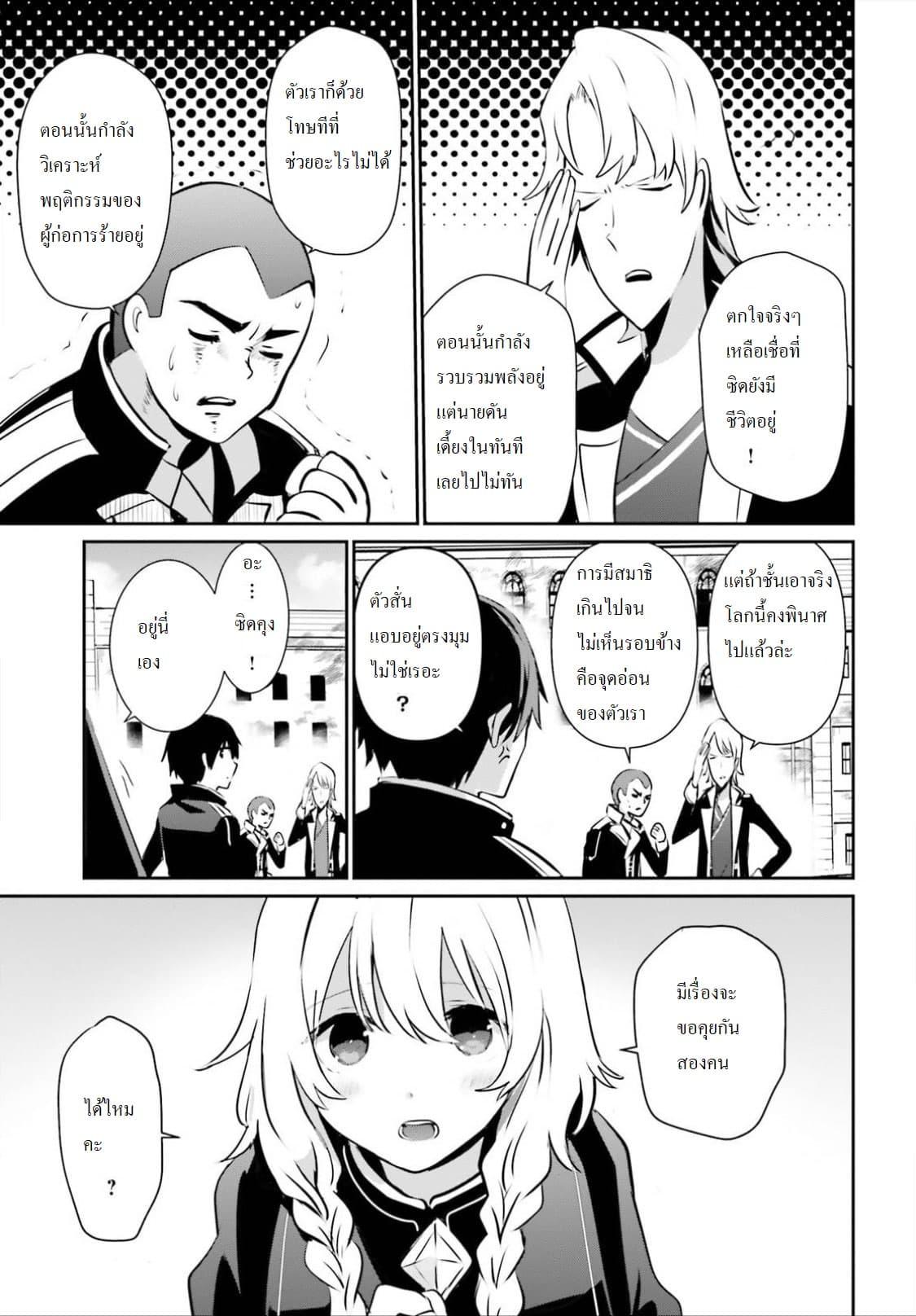 อ่านการ์ตูน Kage no Jitsuryokusha ni Naritakute! ตอนที่ 14 หน้าที่ 5