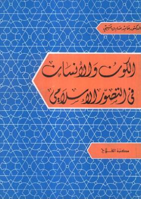 الكون والإنسان في التصور الإسلامي - حامد صادق قنيبي