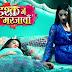 Diya's entry to spice up Aarohi Deep's love life |In Ishq Mein Marjawan