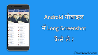 Android mobile me long screenshot kaise le