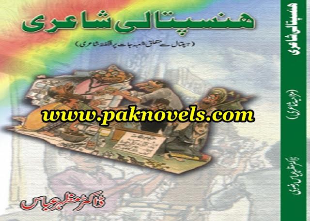 Dr. Syed Mazhar Abbas Rizvi