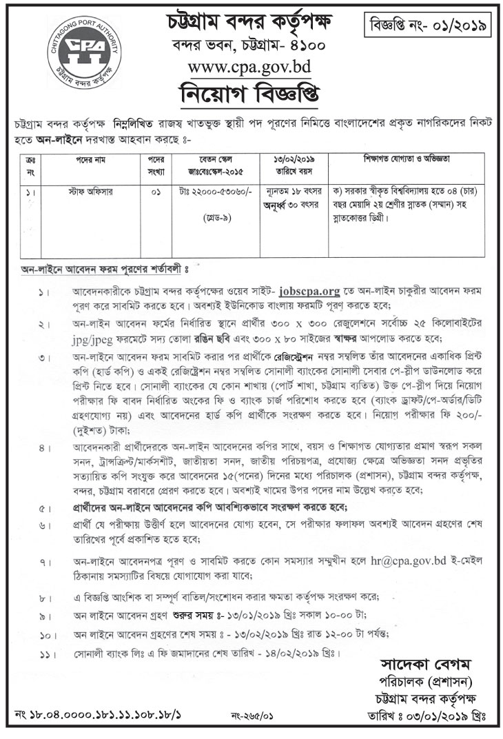 Chattogram Port Authority Job Circular 2019