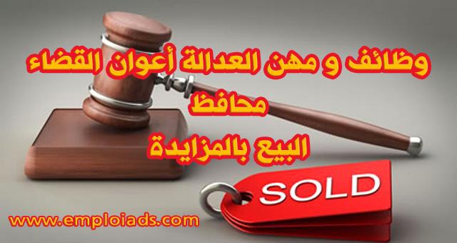 وظائف و مهن العدالة أعوان القضاء في الجزائر - محافظ البيع بالمزايدة