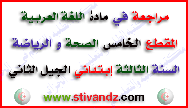 مراجعة اللغة العربية المقطع الخامس (الصحة و الرياضة) السنة الثالثة إبتدائي الجيل الثاني
