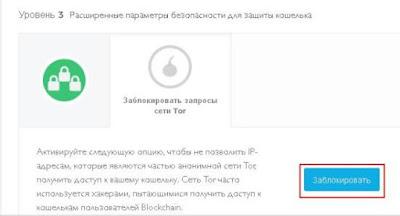 Биткоин-кошелек Blockchain.info, регистрация и защита