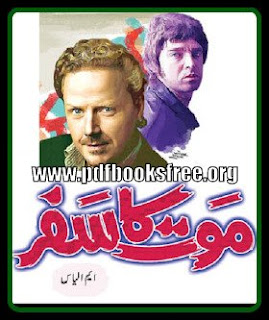 Maut Ka Safar Novel By M Ilyas