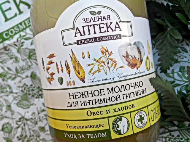 """Нежное молочко для интимной гигиены """"Успокаивающее"""" Зеленая Аптека"""