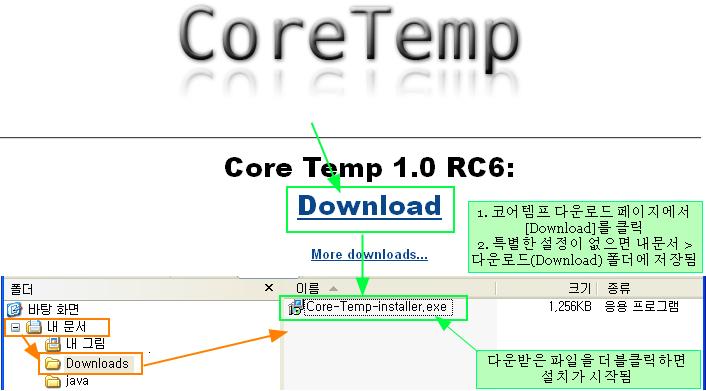 컴퓨터 CPU 온도 측정 프로그램 - 코어템프(Core Temp) 다운로드 및 설치 방법