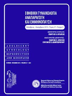Εφηβική Γυναικολογία Αναπαραγωγή και Εμμηνόπαυση