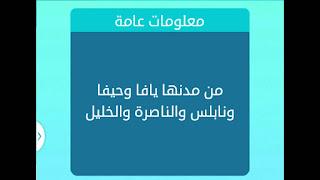 من مدنها يافا وحيفا ونابلس والناصرة والخليل