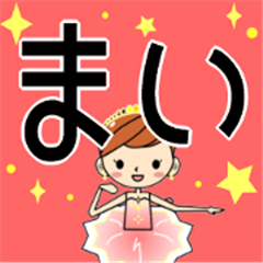 Ballerina name Sticker+++MAI+++
