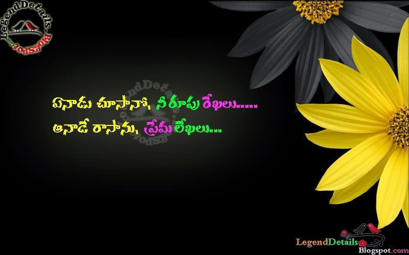 New Telugu Love Quotes New Telugu Love Failure Quotes New Telugu