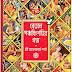 বেতাল পঞ্চবিংশতির গল্প - শ্রী জ্ঞানাচার্য শর্মা Betal Ponchobinshoti pdf