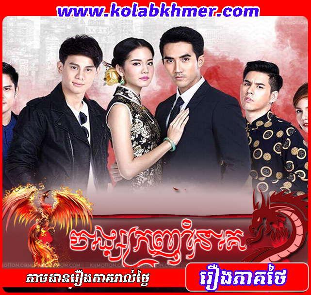 ហង្សក្រញ៉ាំនាគ - Hang Kronham Neak