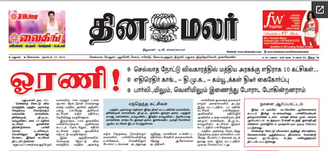 Dinamalar Newspaper 22-11-16
