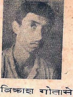 Bikash Gotamay